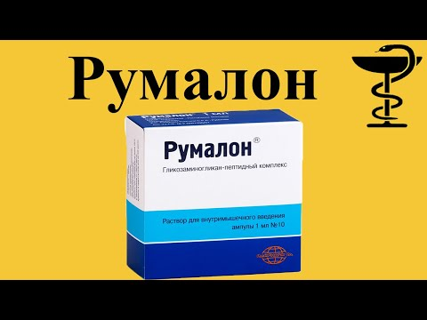 medicamente comune rumalon Preț