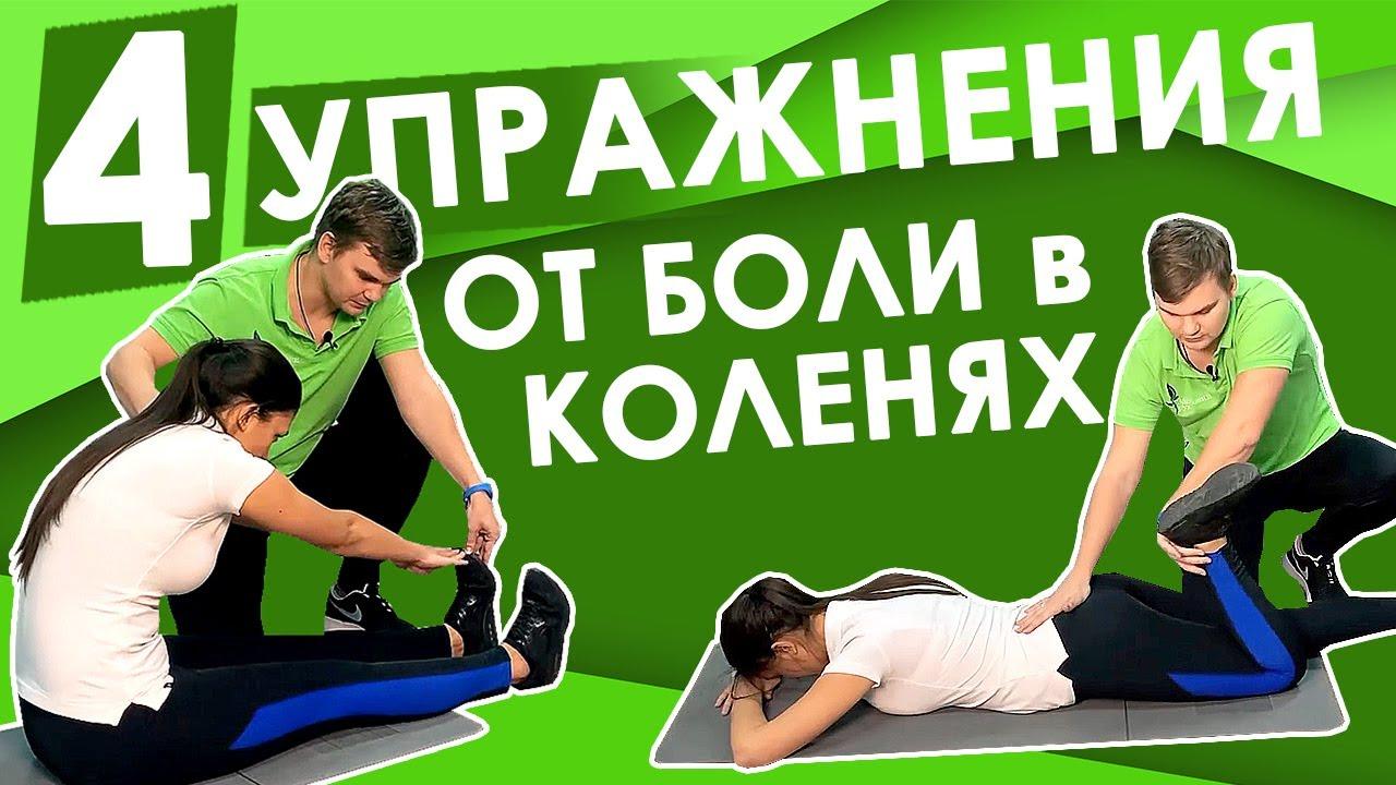 set de exerciții pentru durere în articulațiile picioarelor